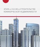Зпифн «коммерческая недвижимость» офисные помещения Зябликово